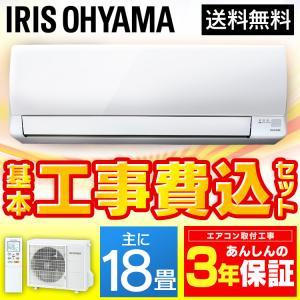 エアコン 18畳  工事費込 暖房 冷房 クーラー リビング 子ども部屋 空調 除湿 ルームエアコン 5.6kW IRA-5602A・IRA-5602AZ アイリスオーヤマ :予約品 joylight