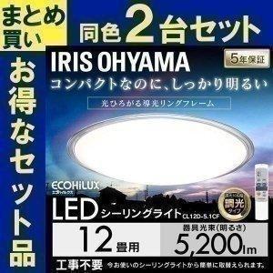 LED シーリングライト 12畳 調光 アイリスオーヤマ 2個セット CL12D-5.1CF(あすつく)|joylight