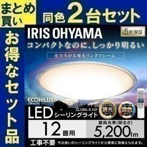 LED シーリングライト 12畳 調光 調色 アイリスオーヤマ 2個セット CL12DL-5.1CF(あすつく)|joylight