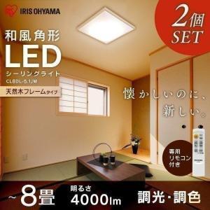 LEDシーリングライト 8畳 2個セット おしゃれ led シーリングライト 和室 リビング 和風角形  調光 調色 CL8DL-5.1JM アイリスオーヤマ|joylight