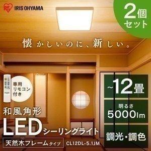 LEDシーリングライト  2個セット 12畳 led シーリングライト おしゃれ 和室 リビング 和風角形 調光 調色 CL12DL-5.1JM アイリスオーヤマ|joylight