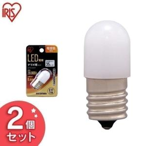 (2個セット)LED電球 ナツメ球タイプ E17 電球色相当  アイリスオーヤマ joylight
