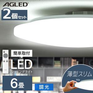 LEDシーリングライト 6畳 2個セット 調光 led シーリングライト 天井 照明 リモコン リビング 薄型 CL6D-AG  AGLED 一人暮らし おしゃれ 新生活|joylight