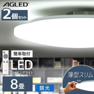シーリングライト LED 8畳 2台セット 調光  led シーリングライト リモコン リビング 薄型  天井照明 CL8D-AG  AGLED 一人暮らし おしゃれ (あすつく)|joylight