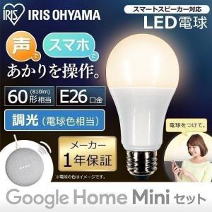 GoogleHome Mini GA00210-JP チョーク+LED電球 E26 広配光 60形相当 調光 スマートスピーカー対応 LDA9L-G/D-75TAAI アイリスオーヤマ joylight