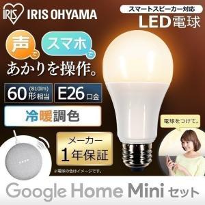 GoogleHome Mini GA00210-JP チョーク+LED電球 E26 広配光 60形相当 冷暖調色 スマートスピーカー対応 LDA9D/L-G/D-86AITG アイリスオーヤマ joylight