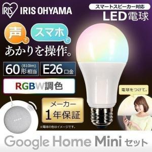 GoogleHomeMini チョーク GA00210-JP+LED電球 E26 広配光 60形相当 RGBW調色 スマートスピーカー対応 LDA10F-G/D-86AITG アイリスオーヤマ joylight