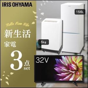 家電セット 新生活 3点セット 一人暮らし 冷蔵庫 156L+洗濯機 5kg+テレビ 32型 アイリスオーヤマ joylight
