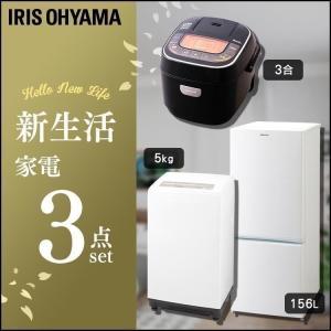 家電セット 新生活 3点セット 一人暮らし 冷蔵庫 156L+洗濯機 5k+炊飯器 3合 ブラック アイリスオーヤマ|joylight
