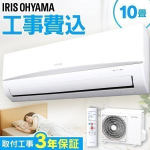 エアコン 10畳 工事費込み ルームエアコン アイリスオーヤマ:予約品|joylight