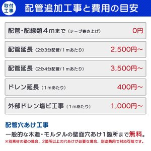 エアコン 10畳 工事費込み ルームエアコン アイリスオーヤマ:予約品|joylight|09