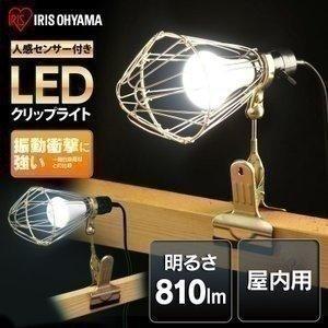 LEDクリップライト 人感センサー付きタイプ ILW-85GSC3 アイリスオーヤマ