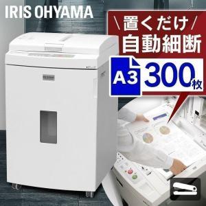 シュレッダー 業務用 アイリスオーヤマ オフィス 大容量 電動 BUF300C-W(代引不可) (大型宅配便)|joylight