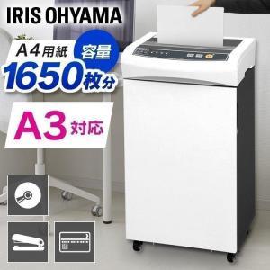 シュレッダー 業務用 アイリスオーヤマ オフィス 電動 大容量 OF318H|joylight