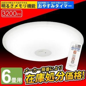 (在庫処分) LEDシーリングライト 6畳用 CL6N-E1Y アイリスオーヤマ|joylight