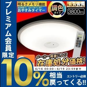 訳あり LEDシーリングライト 8畳用 TH8DL アイリスオーヤマ (在庫処分)|joylight