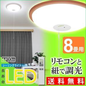 (在庫処分)訳あり LEDシーリングライト 8〜10畳 調光 プルスイッチ 4400lm CL8D-WP-R-RY アイリスオーヤマ|joylight