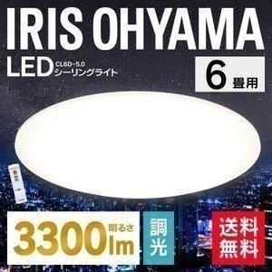 シーリングライト LED 6畳 アイリスオーヤマ リビング ...
