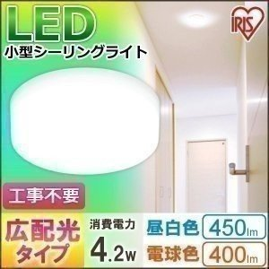 シーリングライト LED 小型 小型シーリングライト 30W相当以上 450lm 400lm 昼白色 電球色 アイリスオーヤマ (AS)|joylight