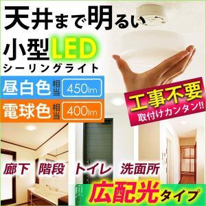 期間限定 シーリングライト LED 小型 60W相当 広配光タイプ SCL4N-E・SCL4L-E  照明器具 天井 アイリスオーヤマ|joylight|02