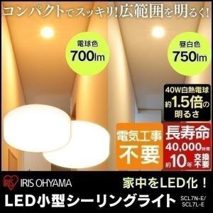 LEDシーリングライト 小型 100W相当 広配光タイプ SCL7N-E・SCL7L-E 照明器具 天井 アイリスオーヤマ (あすつく)|joylight