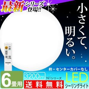 数量限定訳あり シーリングライト LEDシーリングライト 照明 天井 6畳 CL6D-N1-2 調光 アイリスオーヤマ|joylight