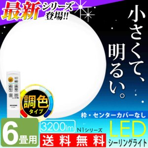 LEDシーリングライト 照明 天井 6畳調色 3200lm CL6DL-N1 アイリスオーヤマ|joylight