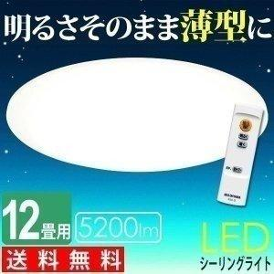 シーリングライト LED 12畳 アイリスオーヤマ リビング...