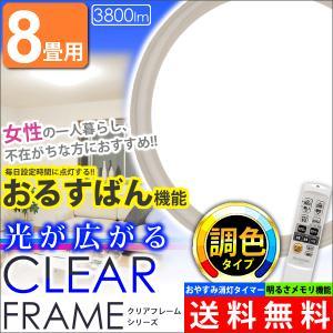 シーリングライト LED 8畳 調色 CL8DL-CF1 照明器具 天井 アイリスオーヤマ (在庫処分) joylight