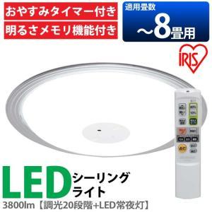 LEDシーリングライト 8畳 リモコン付 20段階調光 JT...