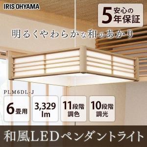 ペンダントライト 和風 6畳 おしゃれ LED 和室 和風ペンダントライト 調光 調色 PLM6DL-J アイリスオーヤマ|joylight