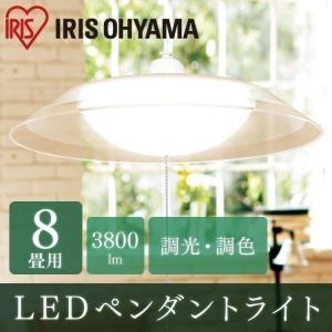 ペンダントライト LED 8畳 調色 天井照明 PLC8DL-P2 アイリスオーヤマ (あすつく)|joylight