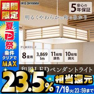 和室 照明 LED 8畳 和風 調色 アイリスオーヤマ PLC8DL-J ペンダントライト (あすつく)|joylight