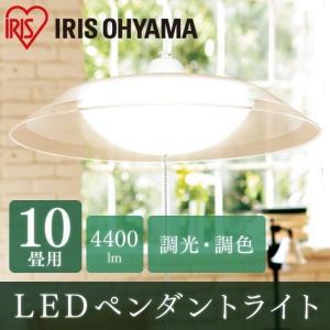 ペンダントライト LED 10畳 調色 天井照明 照明器具 PLC10DL-P2 アイリスオーヤマ|joylight