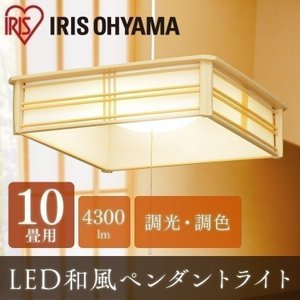 和室 照明 10畳 シーリングライト 天然木 木枠 LED おしゃれ 和風 調色 アイリスオーヤマ PLC10DL-J ペンダントライト 敬老の日|joylight