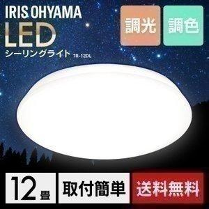 シーリングライト LED 12畳 リモコン付 調光 調色 TR-12DL 天井照明 LED シーリングライト 電気 おしゃれ アイリスオーヤマ (訳有り)|joylight
