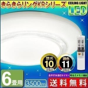 アウトレット LEDシーリングライト 照明 天井 6畳調色 CL6DL-KR アイリスオーヤマ 一人暮らし おしゃれ 新生活|joylight