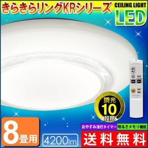 (在庫処分)シーリングライトLED 照明器具 天井 8畳調光 CL8D-KR アイリスオーヤマ joylight
