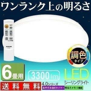 シーリングライトLED  6畳 調色 CL6DL-4.0 照明器具 天井 アイリスオーヤマ アウトレット 一人暮らし おしゃれ 新生活|joylight