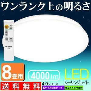 シーリングライト LED 8畳 調光 CL8D-4.0V 照明器具 天井 アイリスオーヤマ (訳有り...