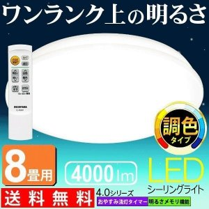 訳有り  シーリングライト LED 8畳 調色 CL8DL-4.0 照明器具 天井照明 アイリスオーヤマ アウトレット (在庫処分)