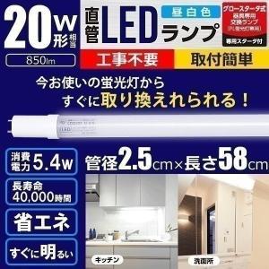 LED蛍光灯 蛍光灯LED LED 直管 ランプ 20形 LDG20T・N・5/9 アイリスオーヤマ|joylight