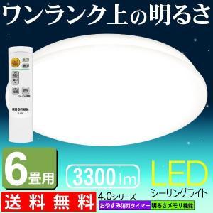 シーリングライト LED 照明 6畳 調光 CL6D-4.0 アイリスオーヤマ (訳有り)...