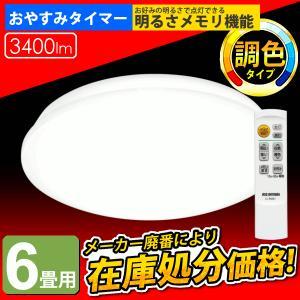 シーリングライト LED 6畳 調色 KDCL6DL 照明器具 天井 アイリスオーヤマ(アウトレット)|joylight