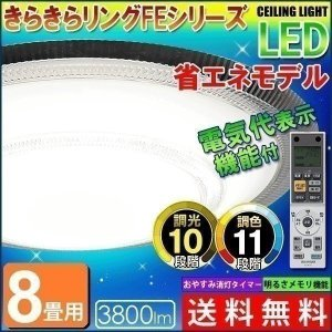 (在庫処分)シーリングライト LED 8畳 調色 CL8DL-FEII 照明器具 天井 アイリスオーヤマ|joylight