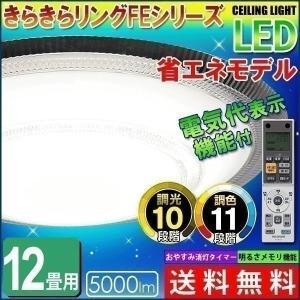 (在庫処分)シーリングライト LED 12畳 調色 CL12DL-FEII 照明器具 天井 アイリスオーヤマ|joylight