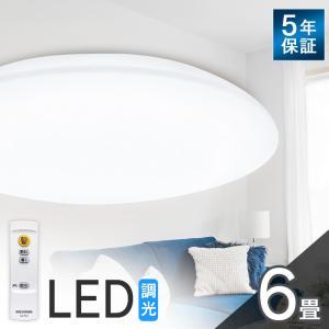 シーリングライト LED 6畳 アイリスオーヤマ リビング 天井 照明 器具 調光 リモコン CL6D-5.0...