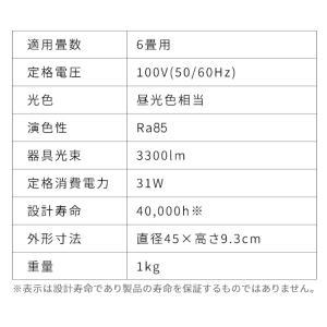 シーリングライト LED 6畳 アイリスオーヤマ 調光10段階 リビング 天井 照明 器具 調光 リモコン CL6D-5.0 (AS)|joylight|12