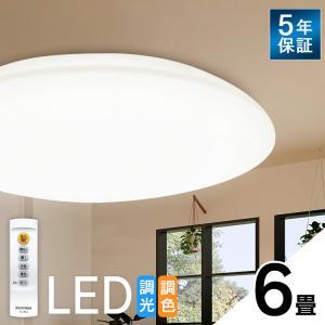 シーリングライト LED 6畳 アイリスオーヤマ リビング 天井 照明 器具 調光 調色 リモコン ...