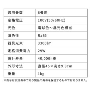 LED シーリングライト 6畳 調光 調色 アイリスオーヤマ おしゃれ CL6DL-5.0|joylight|13